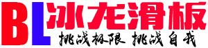 四轮滑板批发_四轮滑板厂家_四轮滑板多少钱_中国滑板网